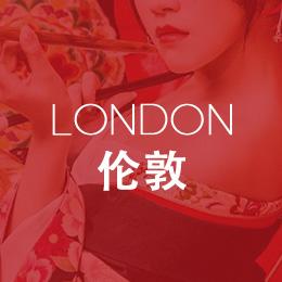 London 按摩技师